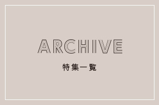 ARCHIVE 特集一覧