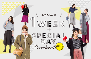 NEW あやちゃんの1WEEK + SPECIAL DAY Coordinate VOL.12