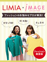 LIMIA×IMAGE COLLECTION