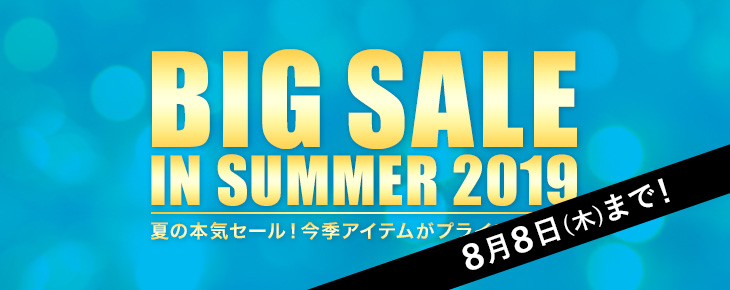 BIG SALE IN WINTER(ビッグセール)