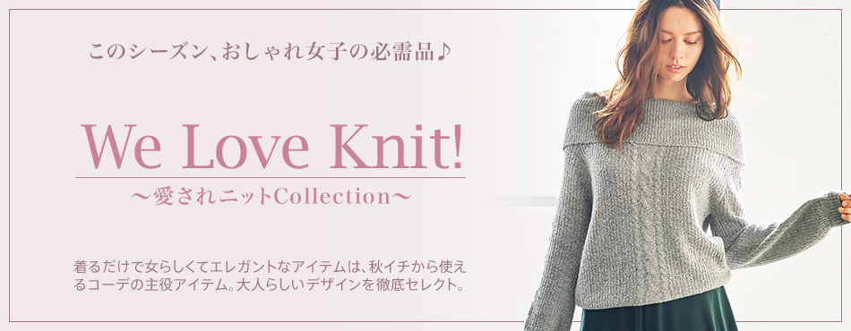 We Love Knit ~愛されニットCollection~