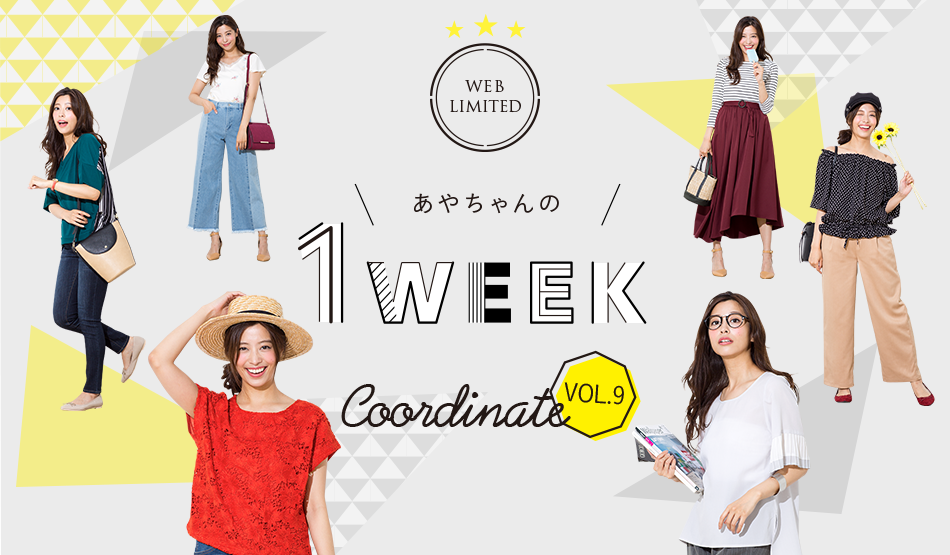 あやちゃんの1WEEK Coordinate VOL.9