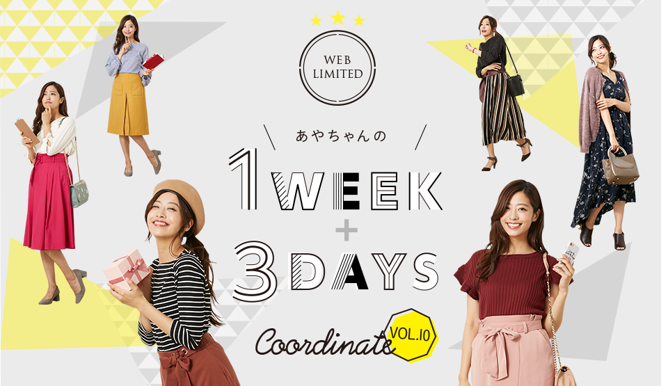 あやちゃんの1WEEK + 3DAYS Coordinate VOL.10
