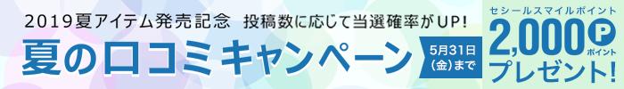 2019夏アイテム発売記念!夏の口コミキャンペーン